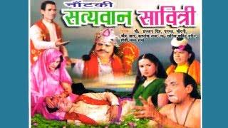 Satyawan Sawitri || सत्यवान सावत्री || Nautanki || ganpat || hoti lal || by rathor cassette