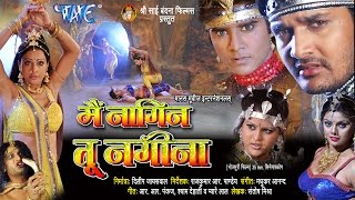 getlinkyoutube.com-में नागिन तू नगीना - Super hit Bhojpuri Movie I Main Nagin Tu Nagina - Bhojpuri Film | Pakhi Hegde