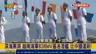 挑戰新聞軍事精華版--越南海軍揚言炸沉遼寧號? 中國媒體:白日做夢!