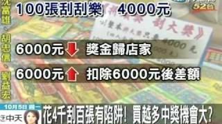 getlinkyoutube.com-刮刮樂新玩法 百張萬元賣4千 店家穩賺
