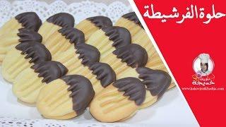 getlinkyoutube.com-حلوة من ذكريات الطفولة / حلوة الفرشيط / حلويات العيد
