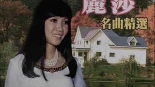 getlinkyoutube.com-麗莎 啼笑姻緣