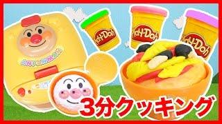 getlinkyoutube.com-アンパンマン アニメ おもちゃ ねんど 炊飯器 で たきこみごはんを作ろう♪  3分クッキング キューピー Anpanman Play Doh Clay