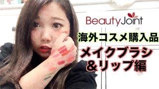 getlinkyoutube.com-海外コスメ購入品/Beauty joint メイクブラシ.リップ編