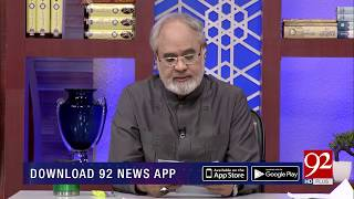 Quote | Imam Muhammad Ghazali (R.A) | 2 Nov 2018 | Headlines | 92NewsHD