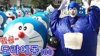 getlinkyoutube.com-[허팝]풍선옷 입고 도라에몽 변신해서 도라에몽100채 만나기 (Doraemon Heopop 100ドラえもん)
