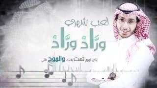 getlinkyoutube.com-وراد وراد ( لعب شهري 2 ) | اداء : خالد حامد
