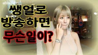 getlinkyoutube.com-이설] 화장안한 쌩얼로 방송하면 생기는 일!! 두둥!