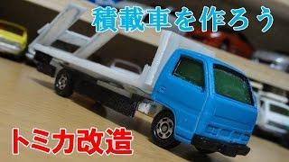 getlinkyoutube.com-【トミカ改造】ビンボートミカカスタム ~エルフ 積載車~