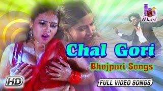 Bhojpuri Songs - Chal Gori Le Jabo Tohake Hamar Gawn | New Bhojpuri Songs 2016 | HT Music