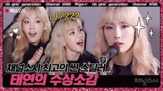 getlinkyoutube.com-CH. girls′ generation 경축!최고의 씬스틸러상 태연 수상 180908 EP.8