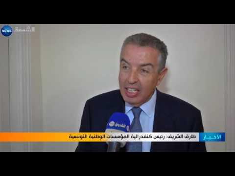 اتفاق شراكة بين كنفدراليتي المؤسسات الجزائرية ونظيرتها التونسية