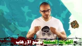 ألش خانة | تسريب/ مصنع الإرهاب