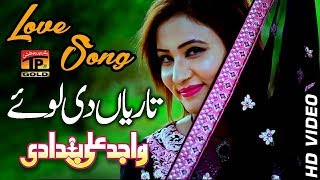 Tariyan Di Loye   Wajid Ali Baghdadi   Latest Song 2018   Latest Punjabi And Saraiki