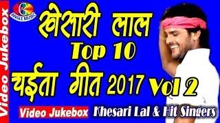 2017 Top 10 Chaita VOL 2 SuperHits Songs NonStop  JUKEBOX