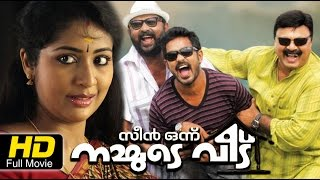 getlinkyoutube.com-Scene Onnu Nammude Veedu Malayalam Movie | Navya Nair | Asif Ali | Online Malayalam Movies