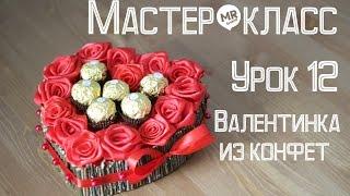 "getlinkyoutube.com-Мастер-класс Урок 12 ""Букет из конфет""/ Валентинка"