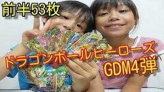 getlinkyoutube.com-ドラゴンボールヒーローズGDM4弾【前半53枚、早速ミラクル排出して来ました】