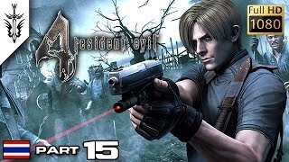 getlinkyoutube.com-BRF - Resident Evil 4 (Part 15)