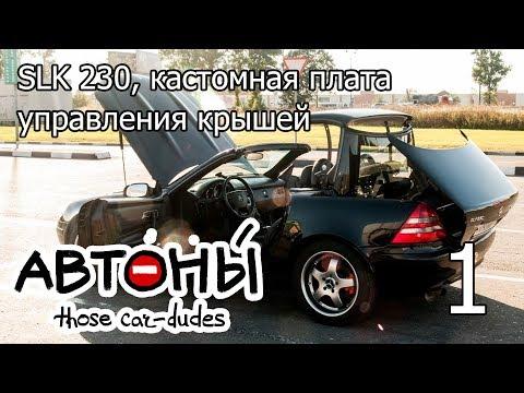 Плата крыши для Mercedes SLK230. Часть 1. Электрика, ненависть и боль.