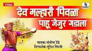 getlinkyoutube.com-Dev Malhari Pivala Pahu Jejur Gadala - Shri Khandoba Bhaktigeet - Sumeet Music
