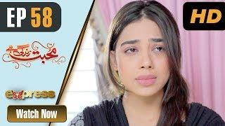 Pakistani Drama | Mohabbat Zindagi Hai - Episode 58 | Express Entertainment Dramas | Madiha