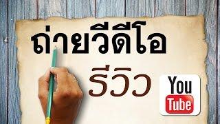 สอนถ่ายวีดีโอรีวิวลง Youtube แบบจับมือทำ