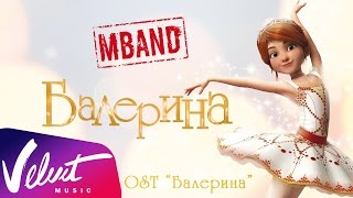 "getlinkyoutube.com-MBAND - Балерина (OST ""Балерина"")"