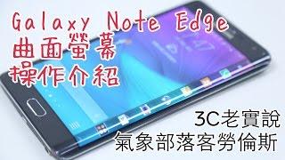 getlinkyoutube.com-【3C老實說】Samsung Galaxy Note Edge 曲面螢幕手機這樣玩(操作、功能介紹)