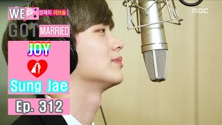 getlinkyoutube.com-[We got Married4] 우리 결혼했어요 - Sung Jae love song, 'I love you' 20160312