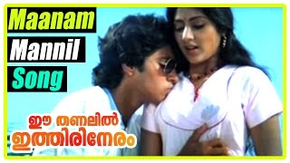 getlinkyoutube.com-Ee Thanalil Ithiri Neram movie Songs | Maanam Mannil song | Rahman | Rohini | K J Yesudas | Janaki