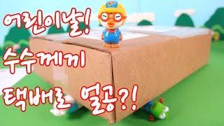 getlinkyoutube.com-어린이날 특집! 수수께끼 택배로 얼굴공개하게 된 캐릭온! ★뽀로로 장난감 애니