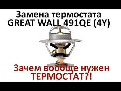Замена термостата на двигателях Great Wall 491 qe (4Y)