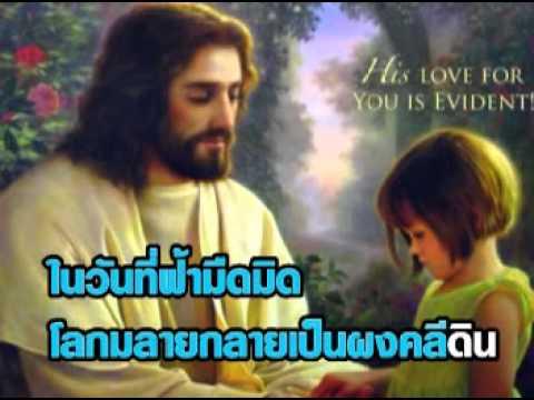 พระเจ้ารักเธอและฉัน เพลงเด็ก เพลงสรรเสริญพระเจ้า