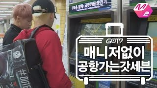 getlinkyoutube.com-[GOT7's Hard Carry] Jackson&BamBam_Going to airport without manager Ep.1 Part 1