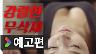 getlinkyoutube.com-[젊은엄마4] 무삭제 예고편_Korean Movie Young Mother 4_PLAYY