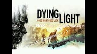 【Dying Light】レジェンドレベルMAX - チート級武器!?【紹介】