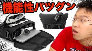 getlinkyoutube.com-最強便利でかっこいいメッセンジャーバッグはコレだ!!