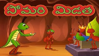 getlinkyoutube.com-Ant and the Grasshopper Telugu Stories for Kids