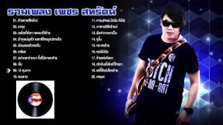 getlinkyoutube.com-รวมเพลงเพราะๆ เพชร สหรัตน์ 2014