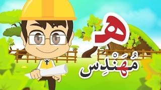 getlinkyoutube.com-Learn Arabic Letter Haa (ه), Arabic Alphabet for Kids, Arabic letters for children