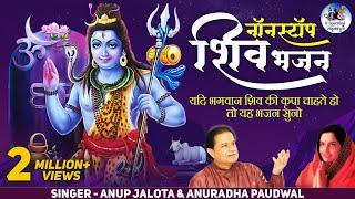 getlinkyoutube.com-Top 10 Shiva Bhajans & Mantra - Maha Mrityunjaya Mantra - Om Namah Shivaya - Om Jai Shiv Omkara
