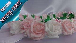 "getlinkyoutube.com-Венок ""Нежность"". Сборка венка из роз. Мастер класс от Nata Liana. / Фоамиран /."