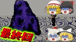 getlinkyoutube.com-【ホラゲー】ゆっくり達のカオスな青鬼3.0ゆっくり実況プレイ!最終回