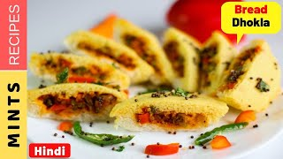 getlinkyoutube.com-Bread Dhokla Sandwich Recipe in Hindi - Indian Breakfast Recipes - Evening Snacks Recipes - Ep-158