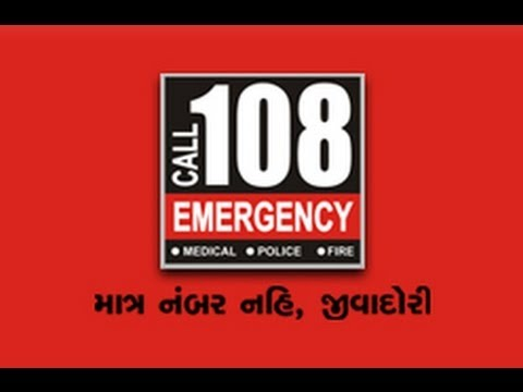 A Film on 108 Emergency Service