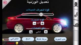 getlinkyoutube.com-تحميل لعبة التطعيس السعودي للاندرويد