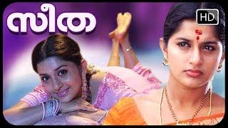 Malayalam full movie seetha |  Shivaji, Meera Jasmin, Prakash Babu, Sangeetha movies