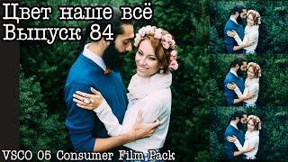 getlinkyoutube.com-Цвет наше всё… Выпуск 84… Разбор VSCO Film 05
