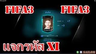 getlinkyoutube.com-FIFA3 แจกรหัส XI EP7